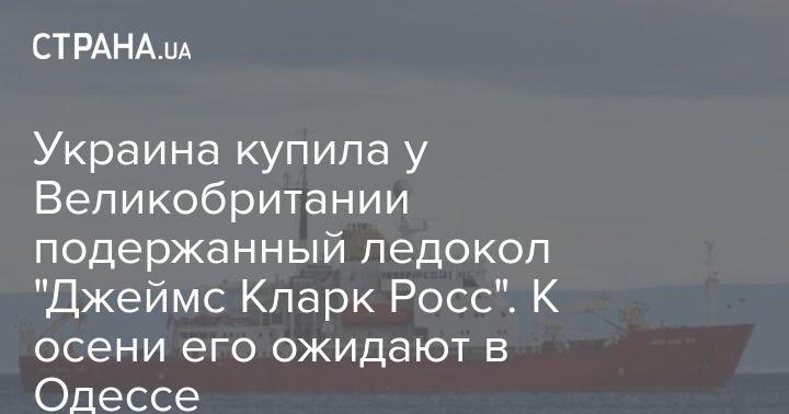 """Общество: Украина купила у Великобритании подержанный ледокол """"Джеймс Кларк Росс"""". К осени его ожидают в Одессе"""