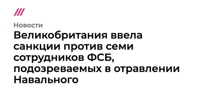 Общество: Великобритания ввела санкции против семи сотрудников ФСБ, подозреваемых в отравлении Навального