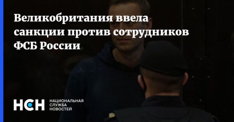 Общество: Великобритания ввела санкции против сотрудников ФСБ России