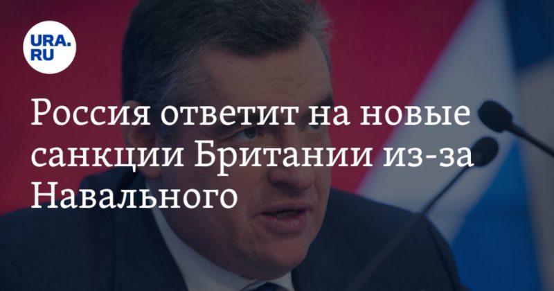 Общество: Россия ответит на новые санкции Британии из-за Навального