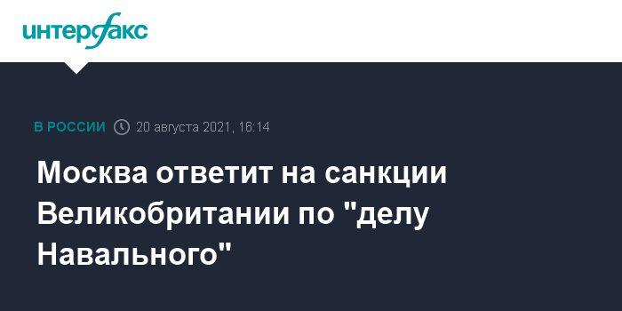 """Общество: Москва ответит на санкции Великобритании по """"делу Навального"""""""