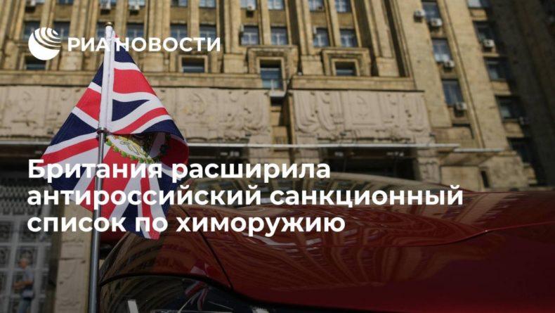 Общество: Британия расширила антироссийский санкционный список по химоружию