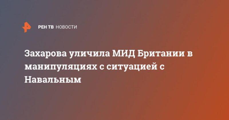 Общество: Захарова уличила МИД Британии в манипуляциях с ситуацией с Навальным