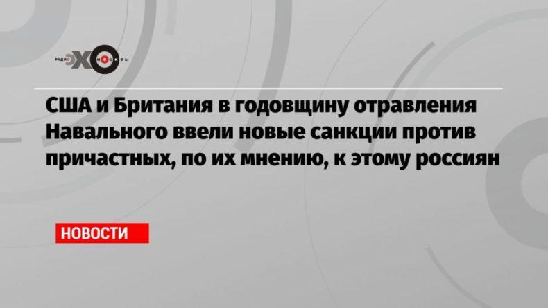 Общество: США и Британия в годовщину отравления Навального ввели новые санкции против причастных, по их мнению, к этому россиян