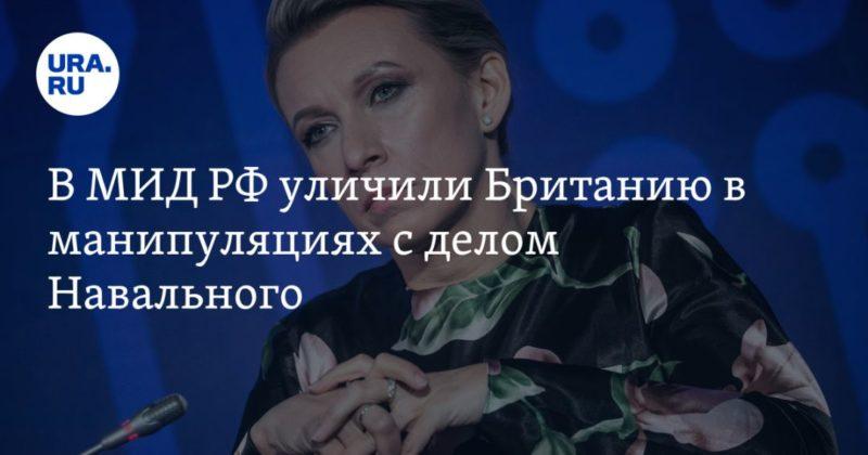 Общество: В МИД РФ уличили Британию в манипуляциях с делом Навального