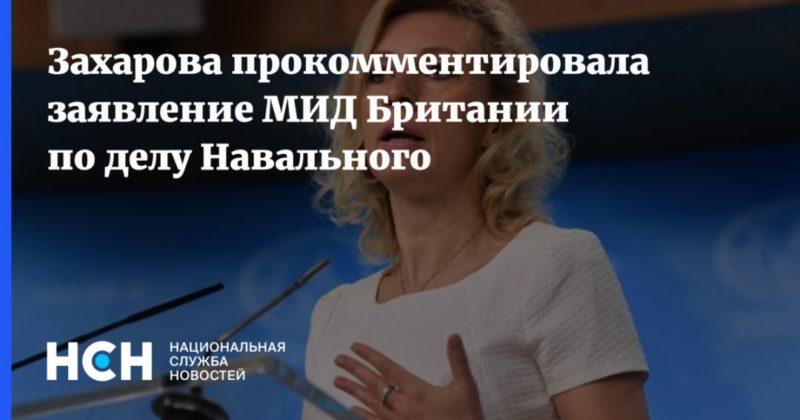 Общество: Захарова прокомментировала заявление МИД Британии по делу Навального