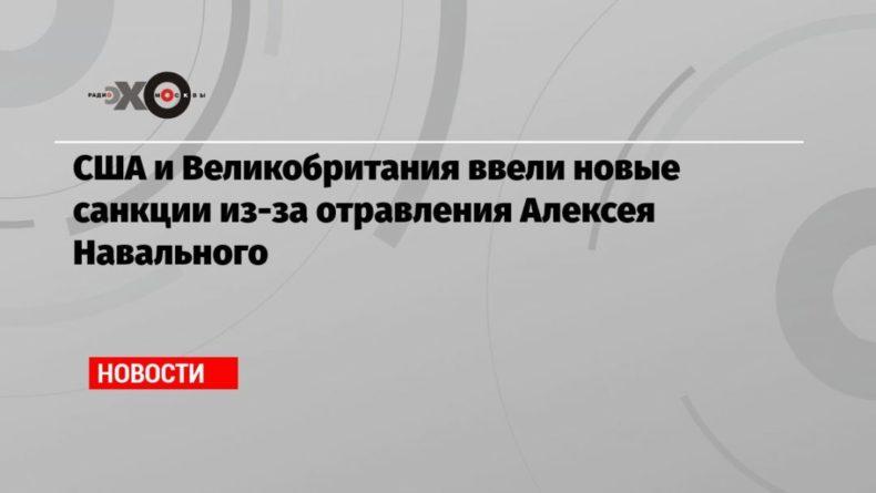 Общество: США и Великобритания ввели новые санкции из-за отравления Алексея Навального