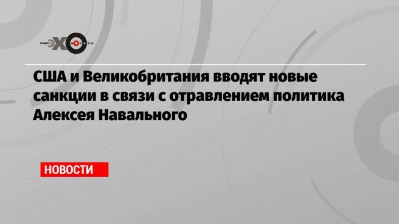 Общество: США и Великобритания вводят новые санкции в связи с отравлением политика Алексея Навального