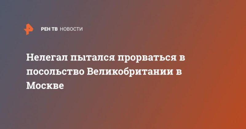 Общество: Нелегал пытался прорваться в посольство Великобритании в Москве