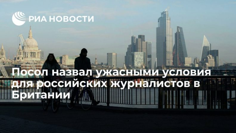 Общество: Посол Келин назвал ужасными условия для российских журналистов в Британии