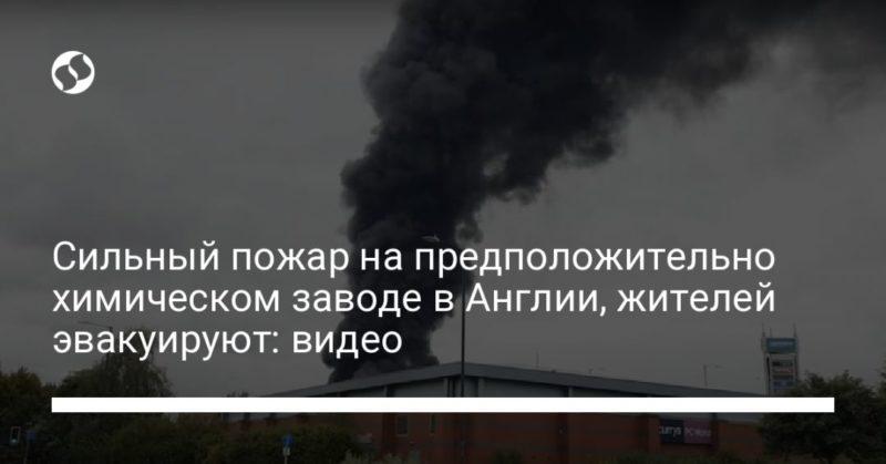 Общество: Сильный пожар на предположительно химическом заводе в Англии, жителей эвакуируют: видео