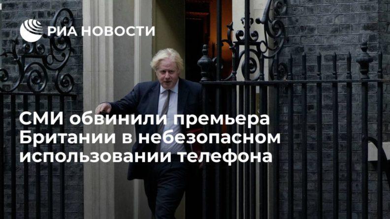 Общество: Times: премьер Великобритании использовал телефон для работы вопреки правилам безопасности