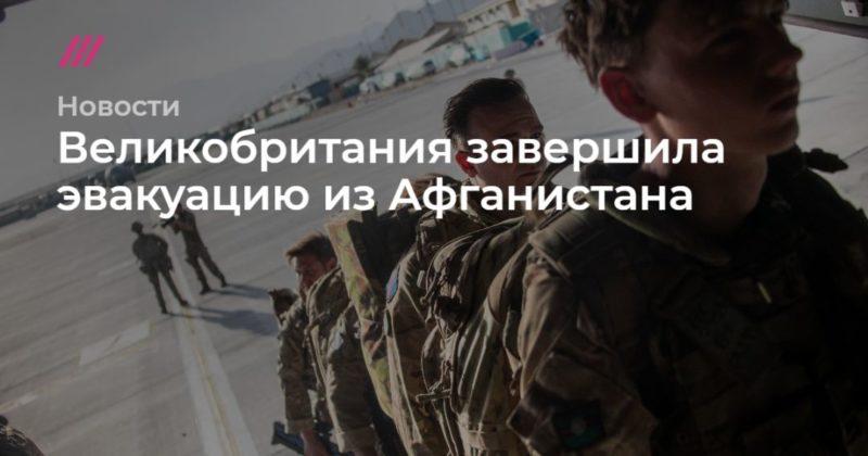 Общество: Великобритания завершила эвакуацию из Афганистана