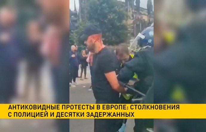 Общество: Полиция применила силу и спецсредства против участников антиковидных протестов в Лондоне и Берлине