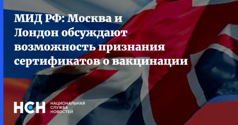 Общество: МИД РФ: Москва и Лондон обсуждают возможность признания сертификатов о вакцинации
