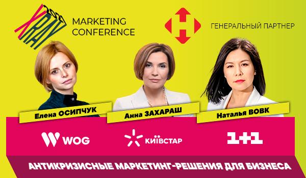 Бизнес и финансы: Как MMR провел X-RAY Marketing Conference