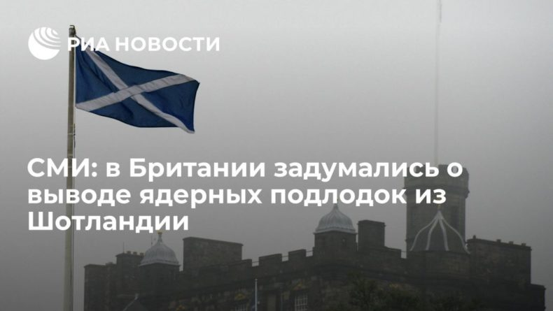 Общество: FT: Британия может перевести ядерные подлодки из Шотландии на базы в США или Франции