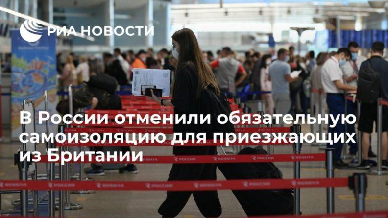 Общество: Роспотребнадзор отменил обязательную самоизоляцию для приезжающих в Россию из Британии