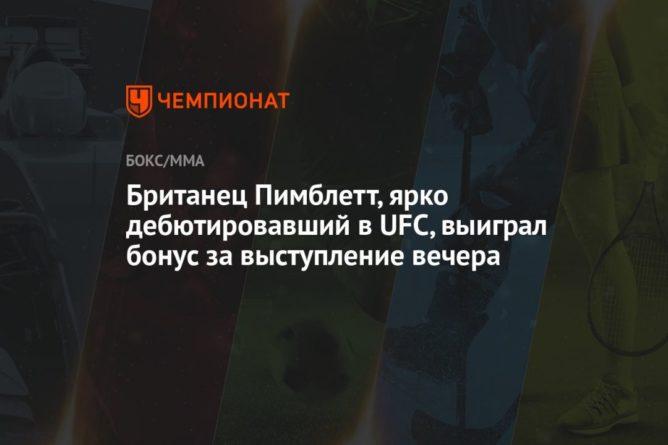 Общество: Британец Пимблетт, ярко дебютировавший в UFC, выиграл бонус за выступление вечера