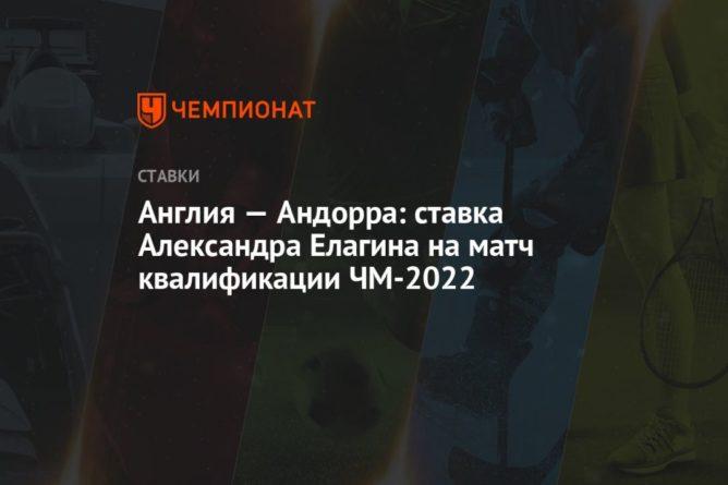 Общество: Англия — Андорра: ставка Александра Елагина на матч квалификации ЧМ-2022