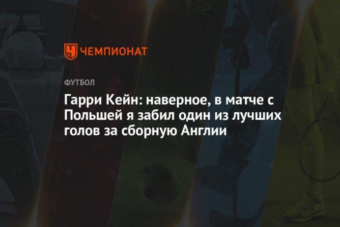 Общество: Гарри Кейн: наверное, в матче с Польшей я забил один из лучших голов за сборную Англии