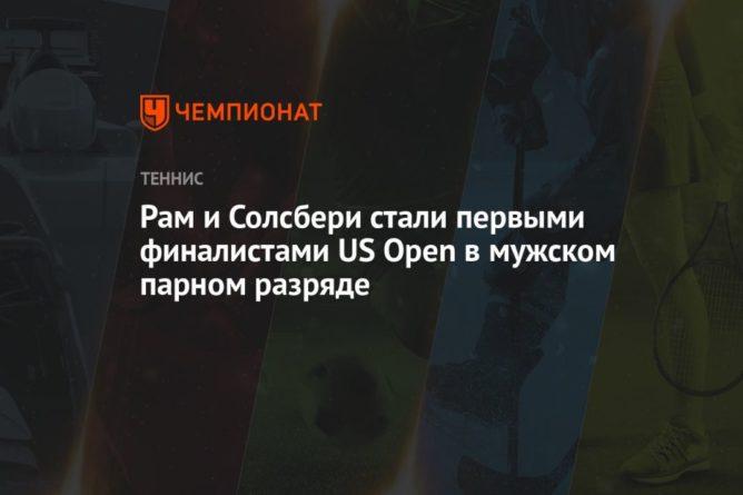 Общество: Рам и Солсбери стали первыми финалистами US Open в мужском парном разряде