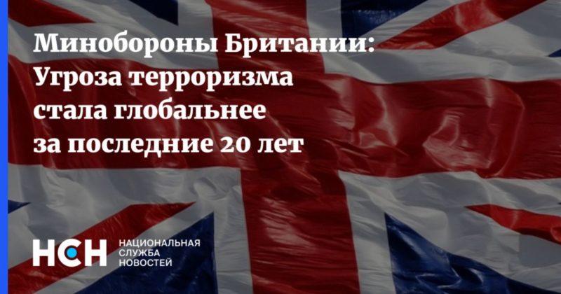 Общество: Минобороны Британии: Угроза терроризма стала глобальнее за последние 20 лет