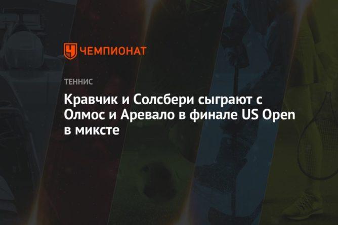 Общество: Кравчик и Солсбери сыграют с Олмос и Аревало в финале US Open в миксте