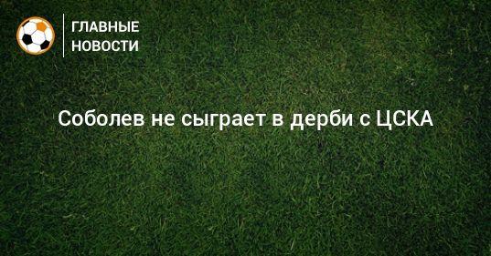Общество: Соболев не сыграет в дерби с ЦСКА