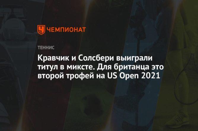 Общество: Кравчик и Солсбери выиграли титул в миксте. Для британца это второй трофей на US Open 2021