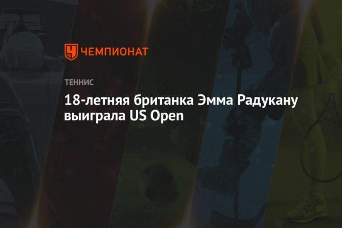 Общество: 18-летняя британка Эмма Радукану выиграла US Open