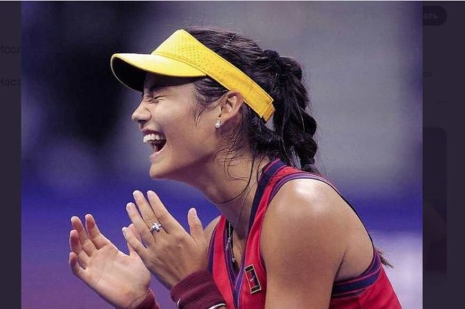 Общество: Женский турнир US Open выиграла 18-летняя британка Эмма Радукану