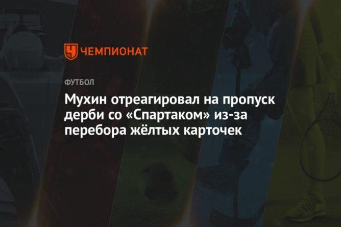 Общество: Мухин отреагировал на пропуск дерби со «Спартаком» из-за перебора жёлтых карточек