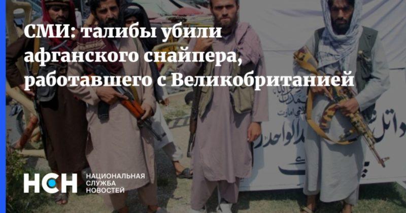 Общество: СМИ: талибы убили афганского снайпера, работавшего с Великобританией