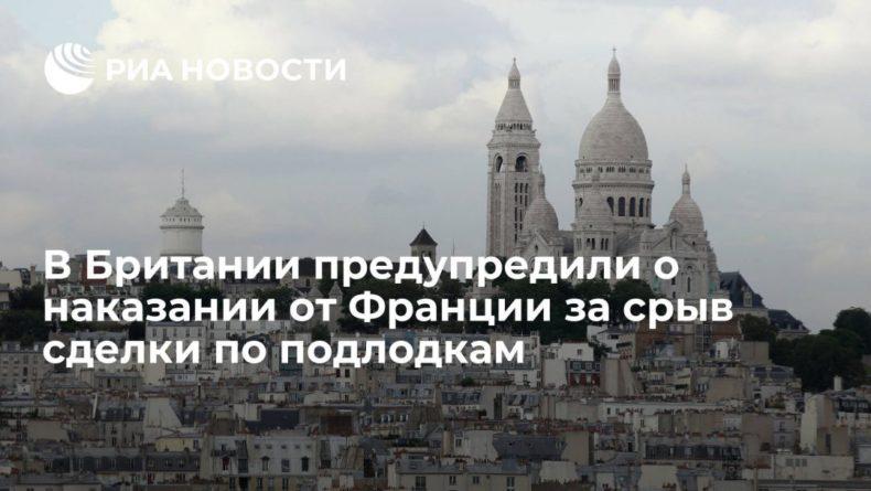 Общество: Британский дипломат предупредил, что Париж накажет Лондон за срыв сделки по подлодкам