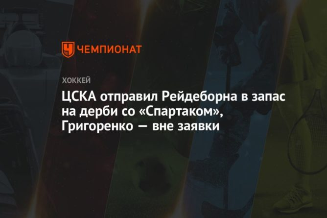 Общество: ЦСКА отправил Рейдеборна в запас на дерби со «Спартаком», Григоренко — вне заявки