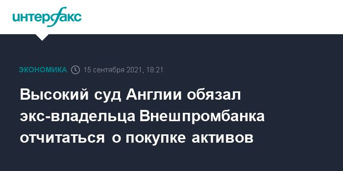 Общество: Высокий суд Англии обязал экс-владельца Внешпромбанка отчитаться о покупке активов