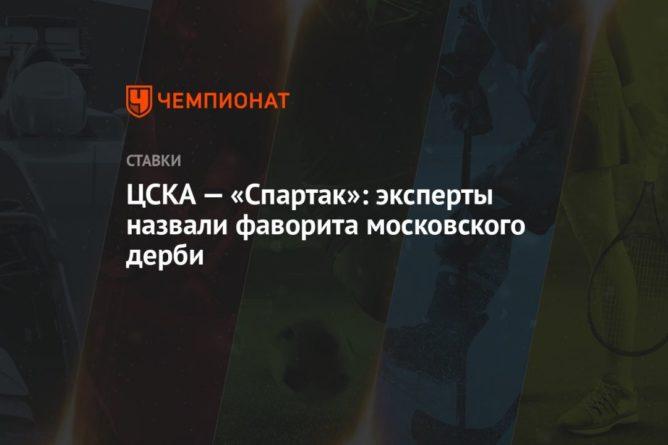 Общество: ЦСКА — «Спартак»: эксперты назвали фаворита московского дерби