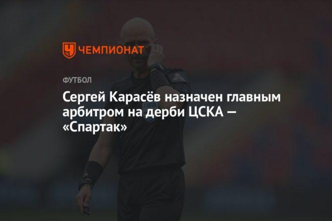 Общество: Сергей Карасёв назначен главным арбитром на дерби ЦСКА — «Спартак»