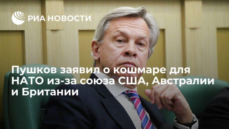 Общество: Сенатор Пушков предрек НАТО превращение в рудимент из-за союза США, Австралии и Британии
