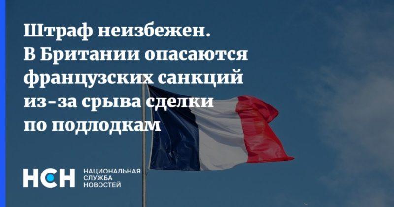 Общество: Штраф неизбежен. В Британии опасаются французских санкций из-за срыва сделки по подлодкам