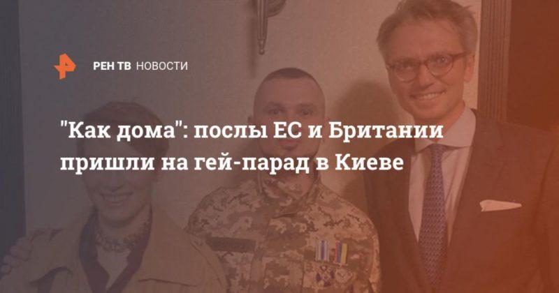 """Общество: """"Как дома"""": послы ЕС и Британии пришли на гей-парад в Киеве"""