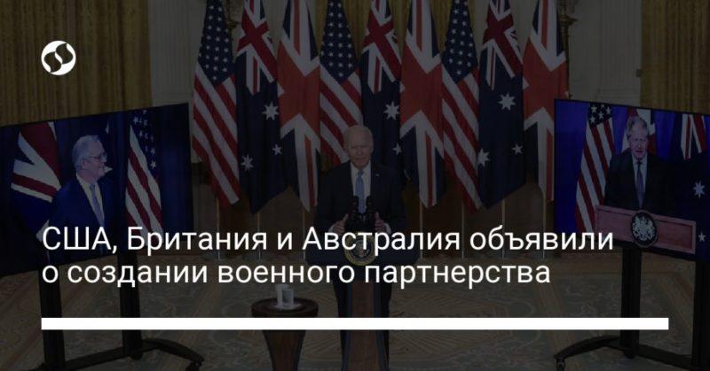 Общество: Для сдерживания Китая. США, Британия и Австралия объявили о создании военного партнерства