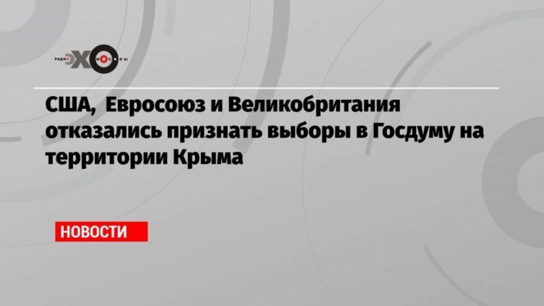 Общество: США, Евросоюз и Великобритания отказались признать выборы в Госдуму на территории Крыма