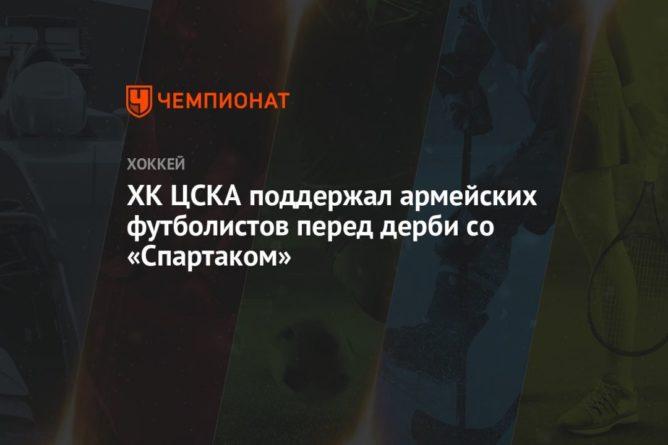Общество: ХК ЦСКА поддержал армейских футболистов перед дерби со «Спартаком»