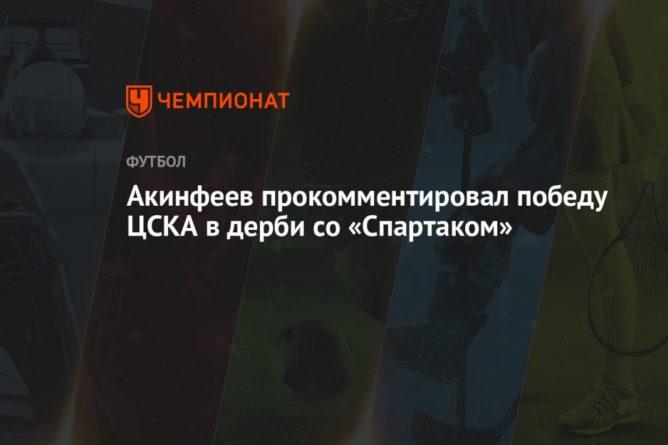 Общество: Акинфеев прокомментировал победу ЦСКА в дерби со «Спартаком»