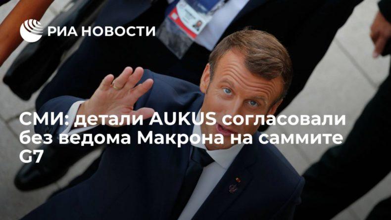 Общество: Sunday Telegraph: детали AUKUS согласовали без ведома Макрона на саммите G7 в Британии