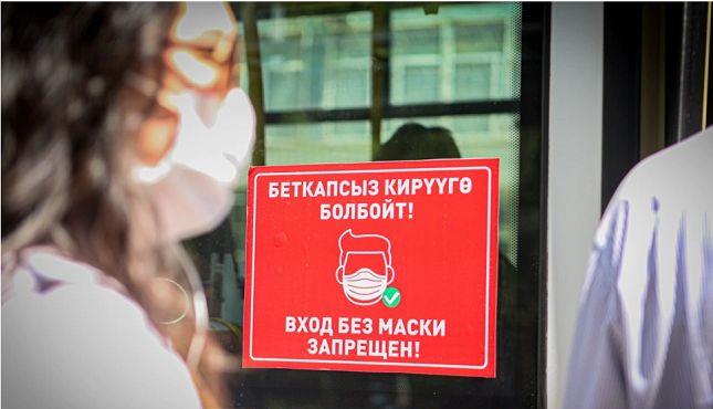 Общество: Великобритания исключила Кыргызстан из списка стран, опасных для поездок из-за COVID-19