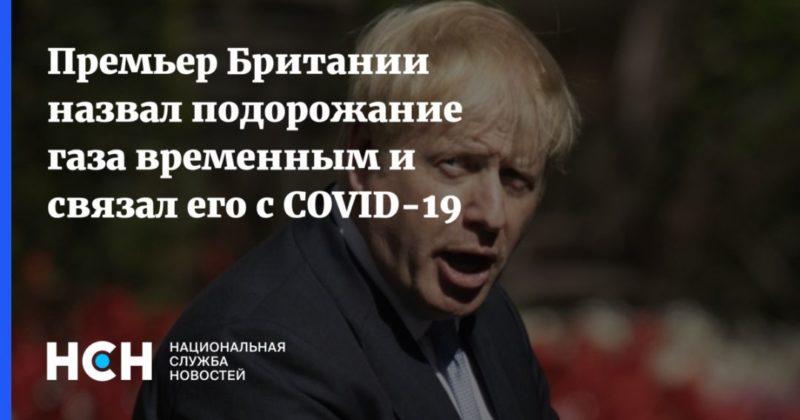 Общество: Премьер Британии назвал подорожание газа временным и связал его с COVID-19