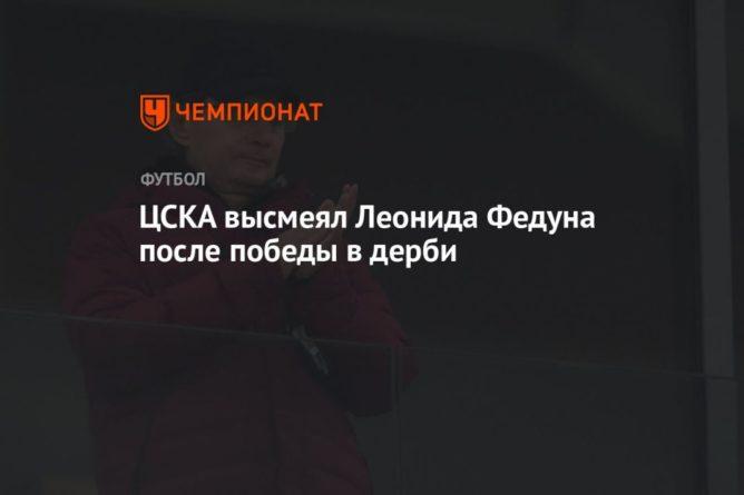 Общество: ЦСКА высмеял Леонида Федуна после победы в дерби